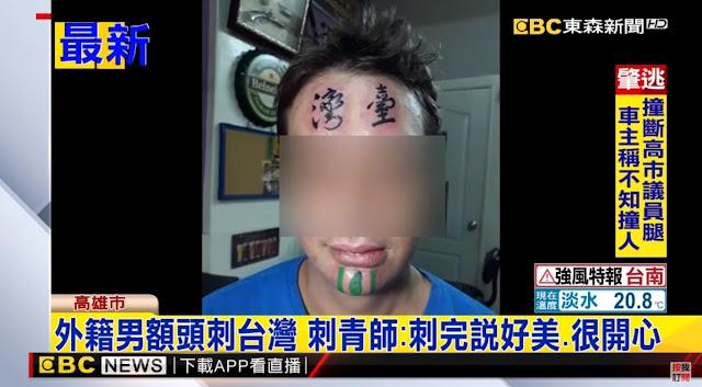 술김에 얼굴에 문신한 외국인 [유튜브 캡처]