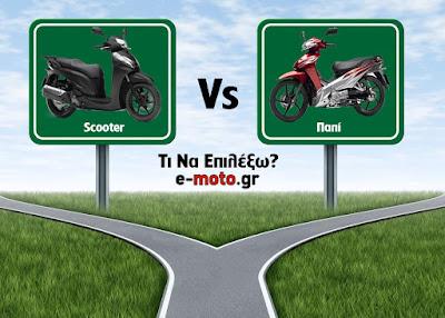 Scooter Ή Παπί? Τι Να Επιλέξω?