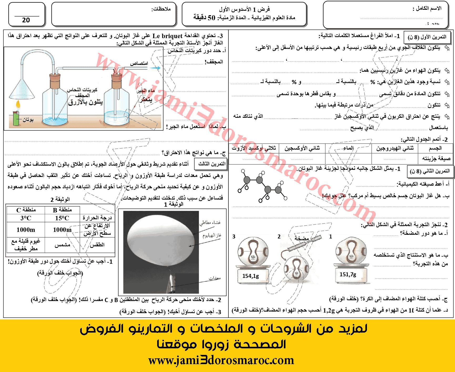 فرض كتابي رقم 1 في العلوم الفيزيائية الأسدس الأول (النموذج7)