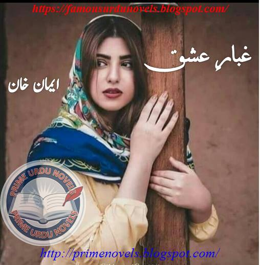 Ghubar e ishq novel online reading by Emaan Khan Episode 1 to 4