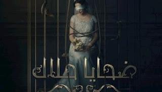 """لماذا تم ايقاف مسلسل السعودي """" ضحايا حلال """""""