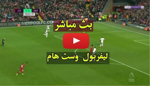 موعد مباراة وست هام يونايتد وليفربول بث مباشر بتاريخ 29-01-2020 الدوري الانجليزي