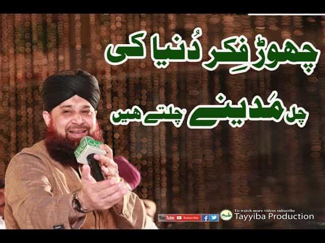 Chor Fikr Duniya Ki Chal Madine Chalte Lyrics in English
