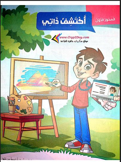تحميل كتاب اللغة العربية للصف الرابع الابتدائى الترم الاول 2022 المنهج الجديد