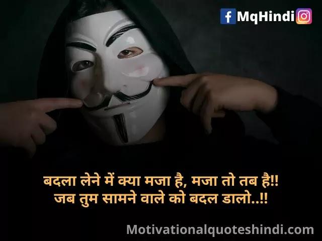 Badla Status In Hindi