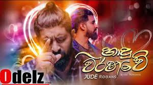 Haadu Warshawe Song Lyrics in Sinhala (හාදු වර්ෂාවේ) - Sinhala Song Lyrics