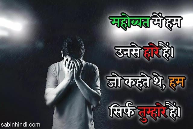 {80+}Sad Status Hindi-सैड स्टेटस हिन्दी-Sad Quotes Hindi(april 2021)