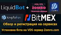 BitMEX - регистрация и установка бота LiquidBot на VDS сервер Zomro.com