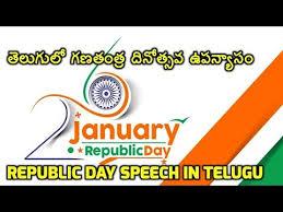 71st Republic Day Celebration Speech రిపబ్లిక్డే.. జనవరి 26నే ఎందుకు? /2020/01/71st-Republic-Day-Celebration-Speech.html