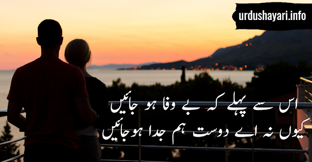 Urdu shayari on judai and bewafi - 2 lines urdu poetry image for bewafa girlfriend