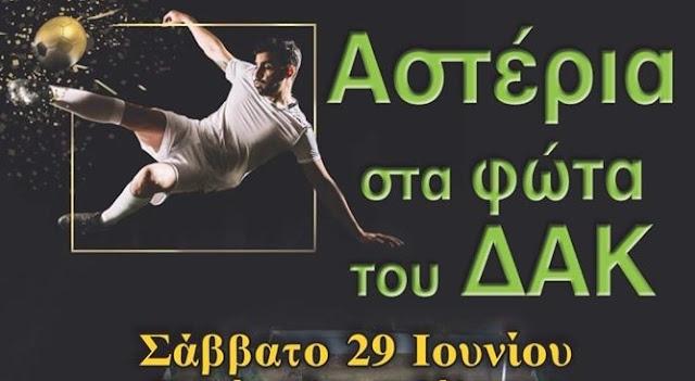 Αθλητική Εκδήλωση τιμής και μνήμης στο ΔΑΚ Άργους