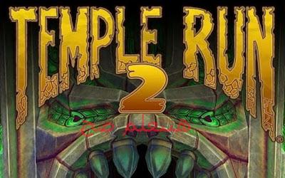 تحميل لعبه Temple Run 2 للكمبيوتر