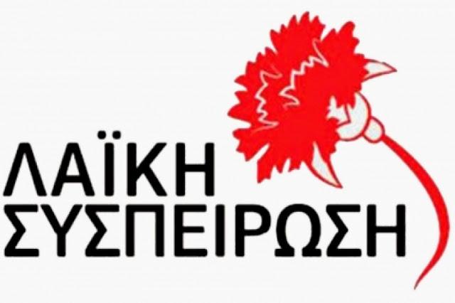 Η Λαϊκή Συσπείρωση Πελοποννήσου ζητά αποζημίωση των αγροτοκτηνοτρόφων