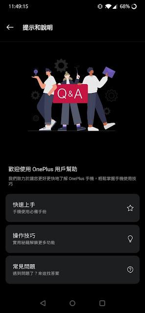 Oneplus 7 Pro提示和說明