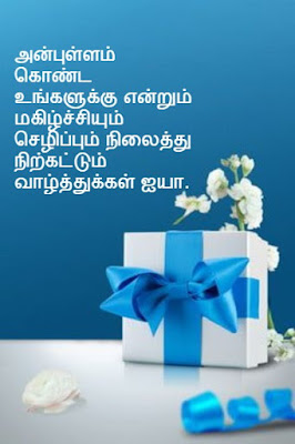 Retirement Wishes In Tamil