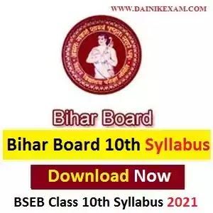 Bihar Board 10th Syllabus & Exam Pattern 2021 Pdf Download BSEB Class 10th High School Syllabus 2021, Class 10th MAtric Exam Syllabus 2021, DainikExam com