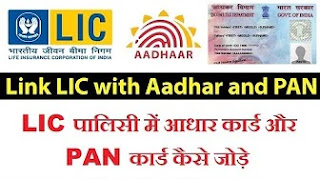 LIC Policy Me Aadhar Card Or PAN Card Kaise Kare