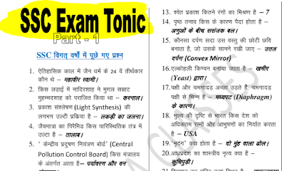 GK Question and Answers in Hindi PDF. This GK Question and Answers in Hindi PDF is very helpful for SC, UPSC, Bank, Railway Exams  and other competitive exams