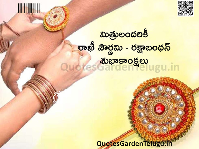 Beautiful Wallpapers for Rakshabandhan festival wishes in telugu