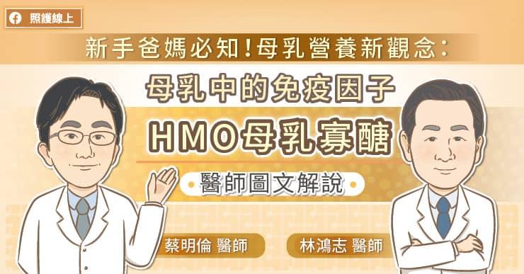 新手爸媽必知!母乳營養新觀念:母乳中的免疫因子 HMO母乳寡醣  醫師圖文解說