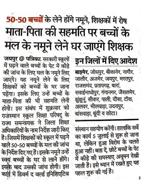 जयपुर । बच्चों के मल ले नमूने लेने जाएंगे शिक्षक,आदेश से शिक्षकों में खासा रोष,पेट के कीड़े की जांच के लिए हुए आदेश