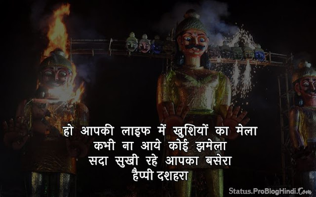 whatsapp status on dussehra