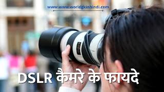 DSLR कैमरे के फायदे