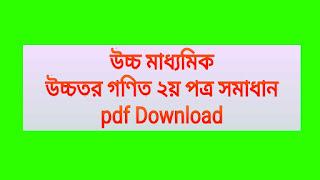 উচ্চ মাধ্যমিক উচ্চতর গণিত ২য় পত্র সমাধান pdf Download