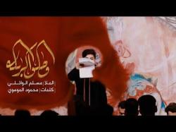 وصلوا كربلاء - الرادود مسلم الوائلي -جديد محرم ١٤٤٢ه - 2020م