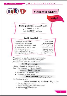 كتاب قواعد اللغة الانجليزية الصفر الثالثة ثانوي pdf