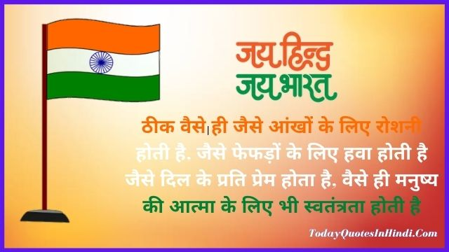 independence day wishes 2021 in hindi
