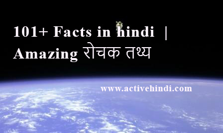 Facts in hindi