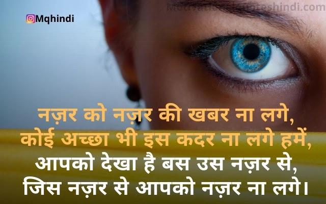 Shayari On Eyes Rekhta