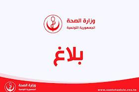 ارتفاع عدد المصابين بفيروس كورونا في تونس و 5 إصابات جديدة