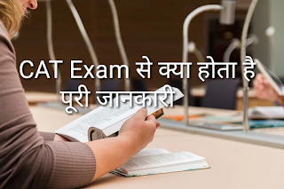 CAT Exam information