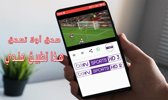 تطبيق عالمي لمشاهدة اكثر من 700 قناة عالمية وعربية