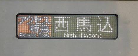 京成電鉄 アクセス特急 西馬込行き2 3050形