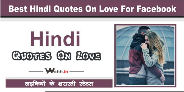 Best Hindi Quotes On Love For Facebook, Whatsapp 2020
