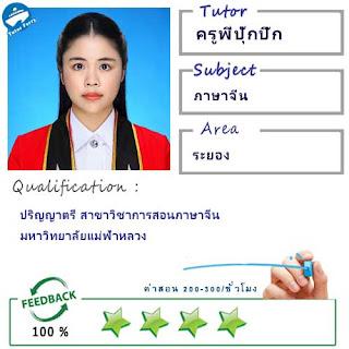 ครูพี่ปุ๊กปิ๊ก (ID : 13695) สอนวิชาภาษาจีน ที่ระยอง