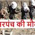 जम्मू-कश्मीर में एक बाद एक हो रहे आतंकी हमले, इस बार सरपंच की जान गई