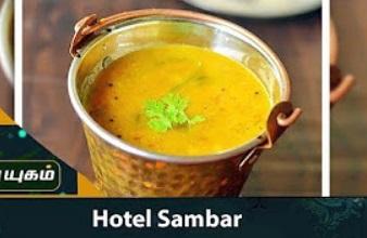 Perfect Hotel Sambar Recipe | Azhaikalam Samaikalam | Puthuyugam Tv