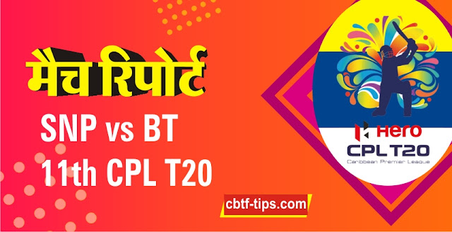 Who will win Today CPL T20 match Patriots vs Barbados 11th? Cricfrog