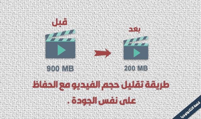 تقليل حجم الفيديو مع الحفاظ على نفس الجودة