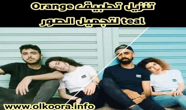 تحميل تطبيق Orange teal من أجل اضافة التأثير البرتقالي على الصور