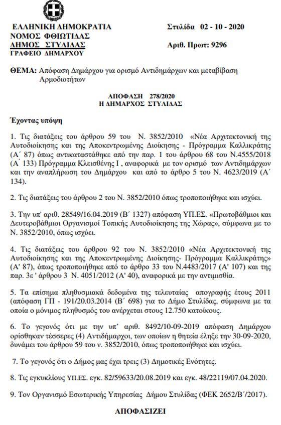 Ποιοι ορίστηκαν νέοι Αντιδήμαρχοι και εντεταλμένοι Σύμβουλοι στο Δήμο Στυλίδας