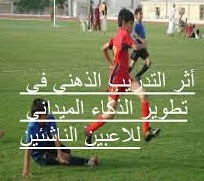 أثر التدریب الذهني المصاحب في تطویر مستوى الذكاء المیداني للاعبي كرة القدم الشباب