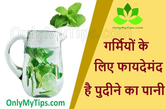 पुदीने का पानी गर्मियों के लिए है फायदेमंद | Mint Water is Beneficial for Summer