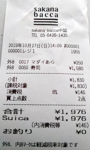 サカナバッカ 中延店 2019/10/27 のレシート