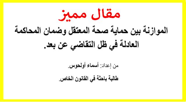 الموازنة بين حماية صحة المعتقل وضمان المحاكمة  العادلة في ظل التقاضي عن بعد - أسماء أولحوس
