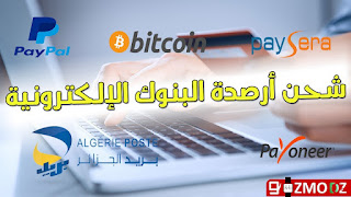 طريقة شحن البنوك الالكترونية  في الجزائر (بايسيرة بايونير)Paysera payonner